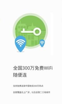 雷锋WiFi