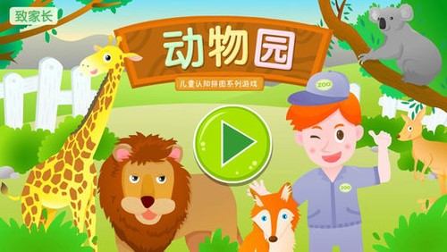 宝宝动物园