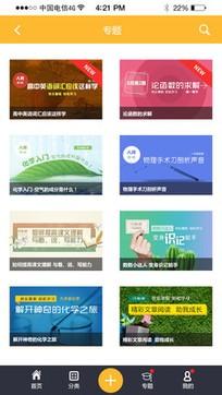 广东教育视频网