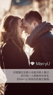 MarryU征婚