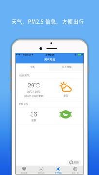 杭州公交实时导航