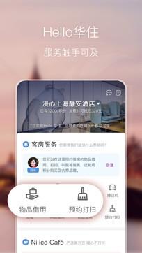 华住酒店7.9.998最新版手机APP免费下载