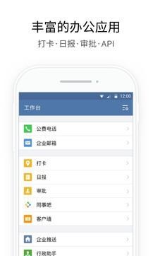 企业微信下载-2