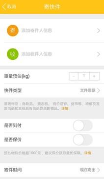 韵达速递6.2.0最新版手机APP免费下载