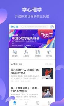 壹心理6.5.0最新版手机APP免费下载