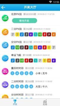 105北京PK10