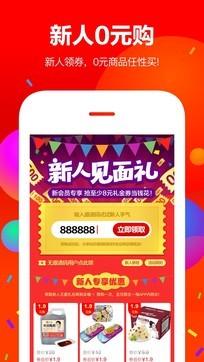 手机一淘8.16.4最新版手机APP免费下载