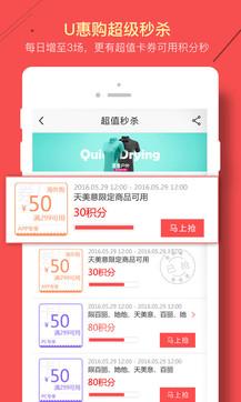 优购时尚商城4.4.4最新版手机APP免费下载