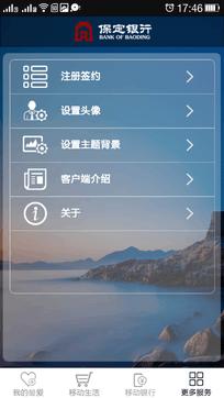 保定银行3.8.9最新版手机APP免费下载