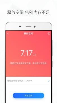 时光相册2.7.1最新版手机APP免费下载