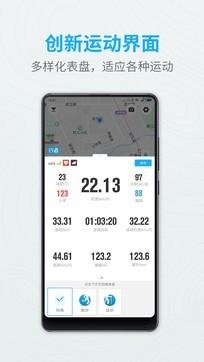 行者户外3.10.5最新版手机APP免费下载