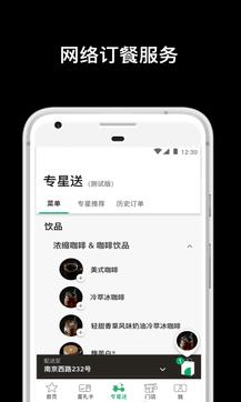 星巴克中国