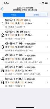 北京地铁通