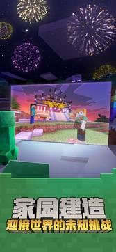 我的世界Minecraft截图