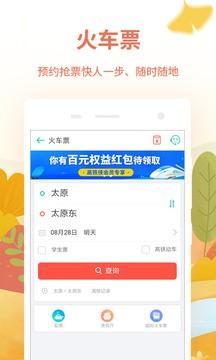 同程旅游9.2.6.1最新版手机APP免费下载