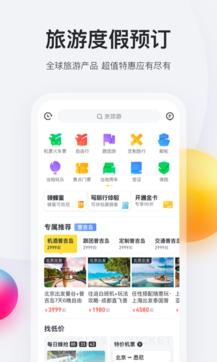 马蜂窝旅游10.0.0最新版手机APP免费下载