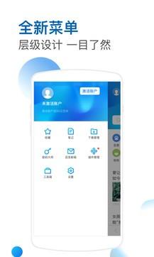 傲游5浏览器5.2.3.3254最新版手机APP免费下载