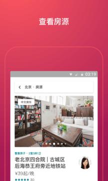 Airbnb全球民宿预订