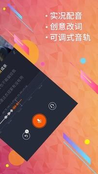 配音秀9.10.572最新版手机APP免费下载