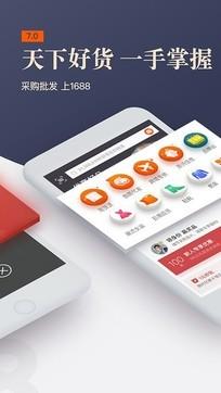 阿里巴巴8.20.4.0最新版手机APP免费下载