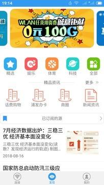 随e行9.3.1425最新版手机APP免费下载