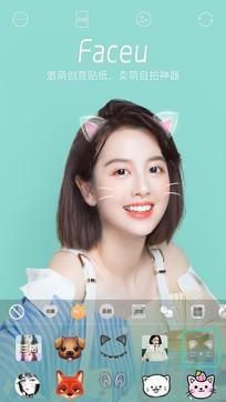 Faceu激萌5.5.4最新版手机APP免费下载