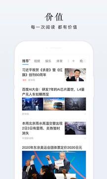 百度新闻8.3.1.5最新版手机APP免费下载