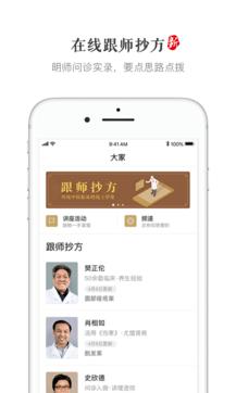 大家中医4.5.3最新版手机APP免费下载