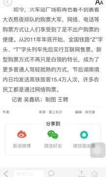 掌上长沙4.1.2最新版手机APP免费下载