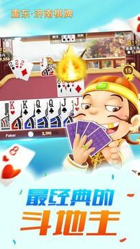 震东济南棋牌