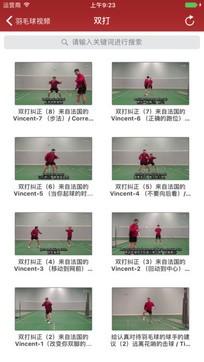 羽毛球教学视频