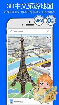 旅图5.1.5最新版手机APP免费下载