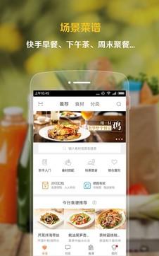 掌厨5.3.5最新版手机APP免费下载