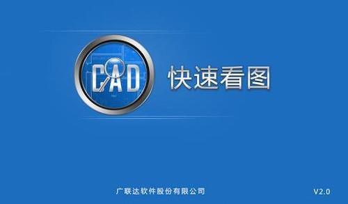 CAD快速看图5.5.9最新版手机APP免费下载
