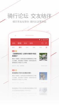美骑5.4.2最新版手机APP免费下载