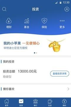 上海银行手机银行6.0最新版手机APP免费下载
