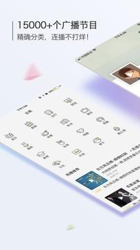 阿基米德FM2.7.1最新版手机APP免费下载