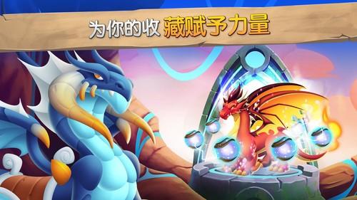 移动龙城Dragon City