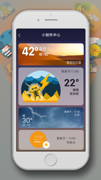 琥珀天气:EZ Weather
