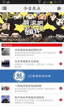 彭博商业周刊APP