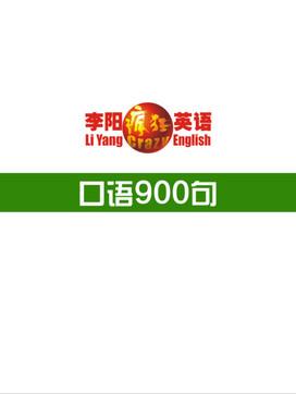 iPhone版李阳疯狂英语900句 2.4下载 ZOL手机软件