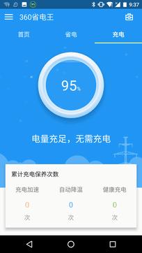 360省电王