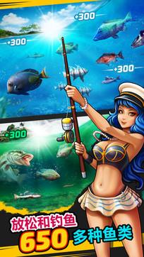 让我们钓鱼吧