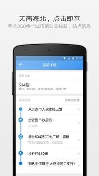 熊猫出行6.3.5最新版手机APP免费下载