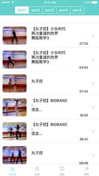 韩舞时间跳舞视频教学