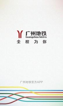 广州地铁官方客户端