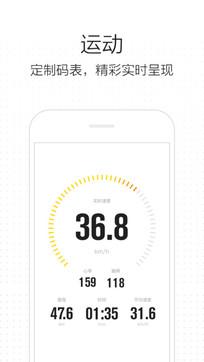 骑记4.5.11最新版手机APP免费下载