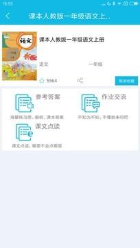 作业精灵3.6.22最新版手机APP免费下载