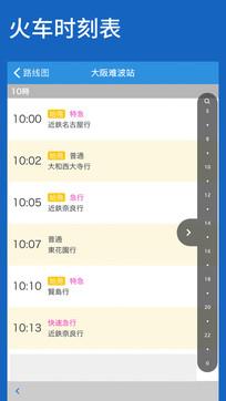 日本铁路线图