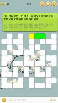 中文填字游戏精选